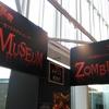 怖すぎるゾンビミュージアムに行った