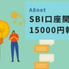 A8netでSBI証券口座開設 15000円報酬ゲットだぜ!