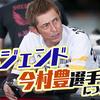 【競艇選手】「ミスター競艇」今村豊選手について。デビューからA級維持のレジェンド!新記録も。ボートレーサー・山口支部
