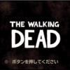 THE WALKING DEAD実況反省会場 記事のプレイリスト化