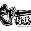 #668 『秋の陣』(古賀博樹/天下一将棋会/AC)