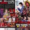 文化祭の演劇みたいな山盛り感。映画「TOO YOUNG TO DIE! 若くして死ぬ」を観た(ネタバレなし)。