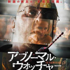 映画感想 - アブノーマル・ウォッチャー(2015)
