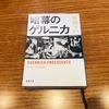 『原田マハ・暗幕のゲルニカ』本は、何よりも真実を伝えると思う。