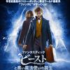 【11月23日公開】映画『ファンタスティック・ビーストと黒い魔法使いの誕生』前売り券をサクッと買うぜ