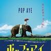 【映画】POP AYE(ポップ・アイ)