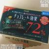 【食事記録】6月25日「外食と間食」