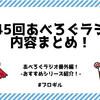 【あべろぐラジオ 番外編】おすすめシリーズ紹介!『第45回あべろぐラジオ』内容まとめてみたよ!
