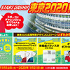 丸大食品|START DASH!! 東京2020!応援キャンペーン