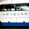 紹興への行き方・アクセス・リムジンバス