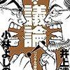井上達夫・小林よしのり(2016)『ザ・議論! 「リベラルVS保守」究極対決』