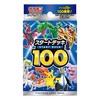 【ポケモンカードゲーム】ソード&シールド『スタートデッキ100』BOX【ポケモン】より2021年12月発売予定☆