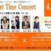 【講師演奏】4月16日 Sweet Time Concertを開催しました!