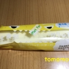 ファミリーマート『パキチョコ&ラングドシャサンド(チーズ)』を食べてみた!
