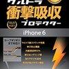 ウルトラ衝撃吸収プロテクターVer.2.0 for iPhone6 & iPhone6 Plus
