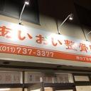 スポーツ整骨院の あいおい整骨院 @札幌市北区