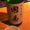 国香、純米吟醸の味。