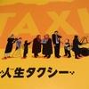 ジャファル・パナヒ  人生タクシー