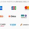 Apple Payリリース直前 使えるクレジットカードなどおさらい