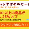 【iHerb】1600種類以上の商品が最大25%オフ!【4/12(木)AM2:00まで】【プロモコードのセール】