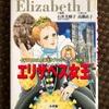『エリザベス女王』石井美樹子 高瀬直子