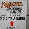 MTGグランプリ名古屋2014