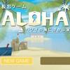 【任天堂スイッチ】「脱出ゲーム Aloha ハワイの海に浮かぶ家」の感想は?