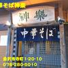 中華そば神楽~2013年6月17杯目~