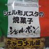 シェル形パスタの焼菓子 シェルポン/坂金製菓株式会社