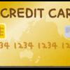 楽天カードを楽天ゴールドカードへ変更した。の巻。