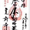 光前寺の御朱印 〜 昔むかしの伝説「霊犬早太郎」が眠る 〜 伊那街道を北上❻(最終回)