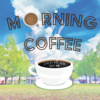 【 idea+早起きサークル 】MORNING COFFEE