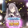 W.I.N.G.初優勝!