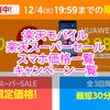 【2018年12月】楽天モバイルの楽天スーパーセール!スマホ割引価格とお得な購入方法 まとめ