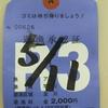 5月11日 矢作川鮎釣り解禁釣行してきました!