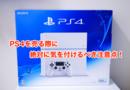 PS4を売るときに絶対に気を付けるべき注意点!そのまま売るのはダメゼッタイ!