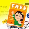 無料で出店できるヤフーショッピングとWowmaがオススメな理由とは?