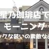 星乃珈琲店でモーニング ~シックな装いの素敵なお店~