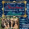 横須賀音楽隊のクリスマスコンサート(予定)