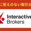 """米国証券会社""""Interactive Brokers"""" 身に覚えのない取引が行われていた! その実態は?"""