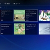 PS4のシステムアップデートver.2.00 配信スタート!シェアプレイ機能に各種変更点!実況機能にも追加要素