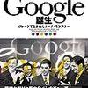 読書メモ 『Google誕生 —ガレージで生まれたサーチ・モンスター』