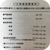 合宿免許のルール【門限etc】
