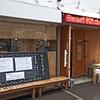 ビーストキッチン / 札幌市中央区南2条西1丁目 第一広和ビル1F