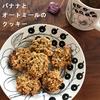 【バルミューダトースターレシピ】簡単!バナナとオートミールのクッキー。