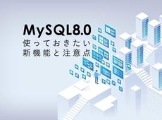 MySQL 8.0は何が優れていて、どこに注意すべきか。データベース専門家が新機能を徹底解説