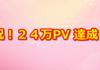 【モンパレ】祝!オロオロブログ月間24万PV達成!