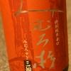 『みむろ杉 夢ろまんシリーズ 特別純米』日本酒らしさが味わえる、火入れの辛口純米酒。