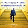 ファイナンシャルプランナーが教える定年退職者向けお金の10回講座(4)