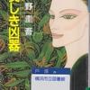 東野圭吾の『美しき凶器』を読んだ
